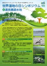 世界湿地の日シンポチラシ