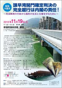 2013-11-19isahaya-200.jpg