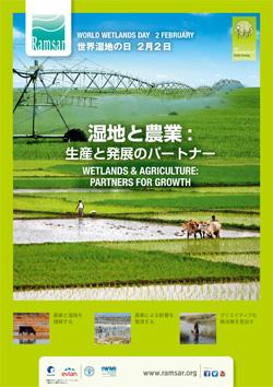2014wwd-leaflet-jp-1.jpg