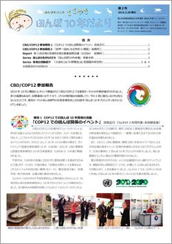 tambo10news02.jpg