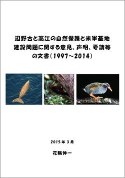 1997-2014-henoko-takae-hanawa.jpg