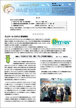 tambo10news03.jpg