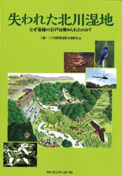 北川湿地の本