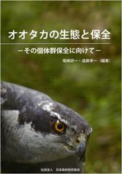 オオタカの生態と保全