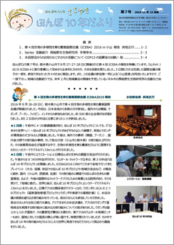 tambo10news07.jpg