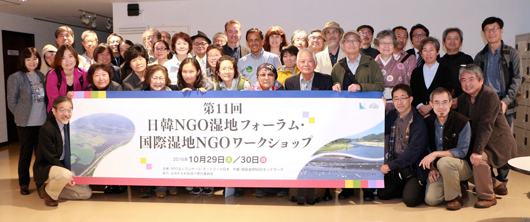 第11回日韓NGO湿地フォーラム集合写真