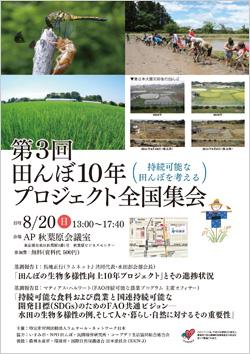 20170820tambo10-250.jpg