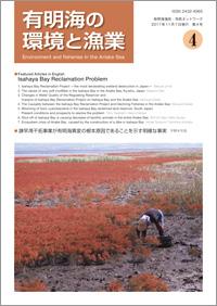 アジア湿地シンポ3