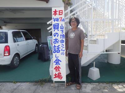 山下博由さん