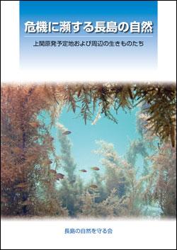 book_nagashima.jpg
