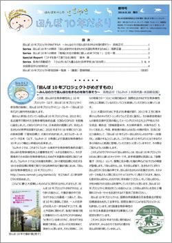 tambo10news01.jpg